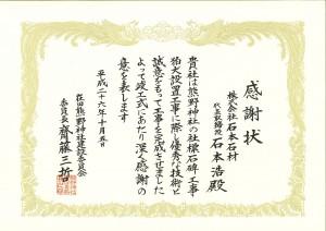 熊野神社感謝状