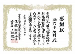 honjouji