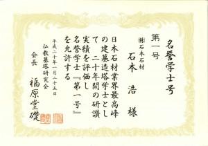 meiyogakusi-boken
