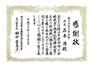 rengoufujin