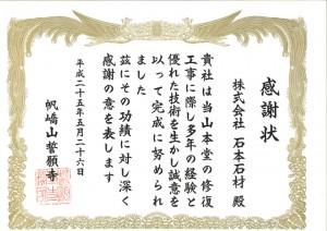 seiganji